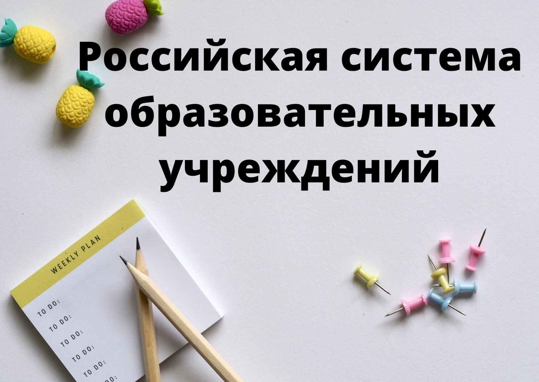 Российская система образовательных учреждений