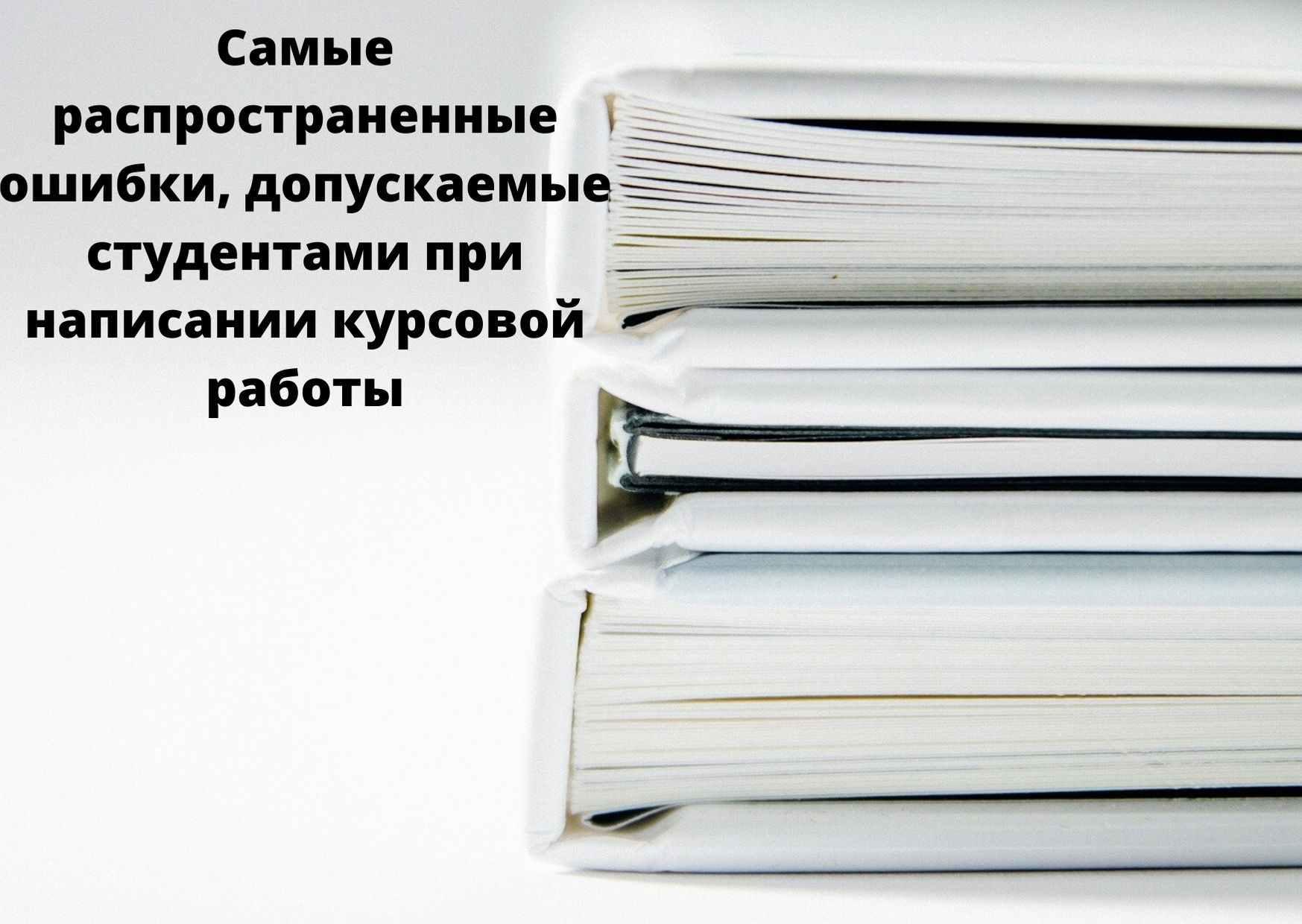 Самые распространенные ошибки, допускаемые студентами при написании курсовой работы