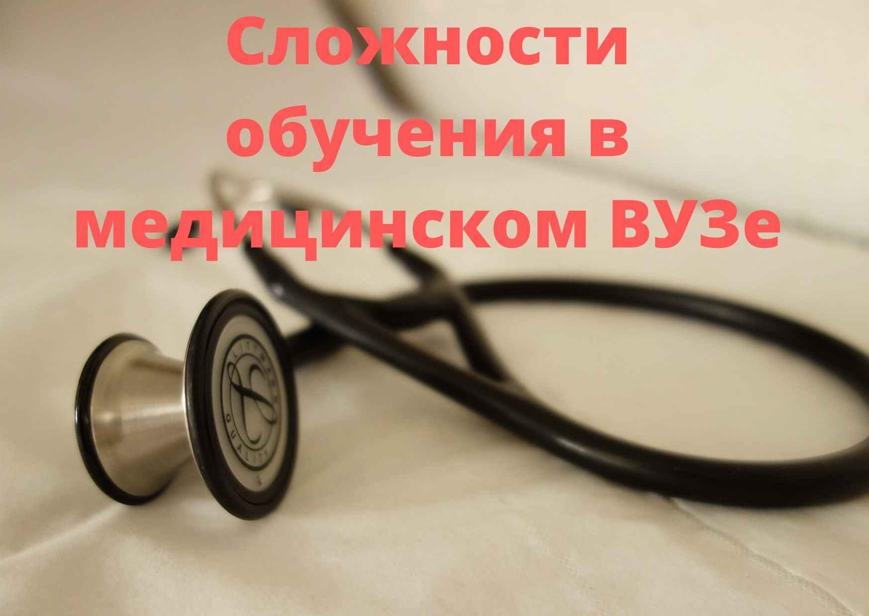 Сложности обучения в медицинском ВУЗе