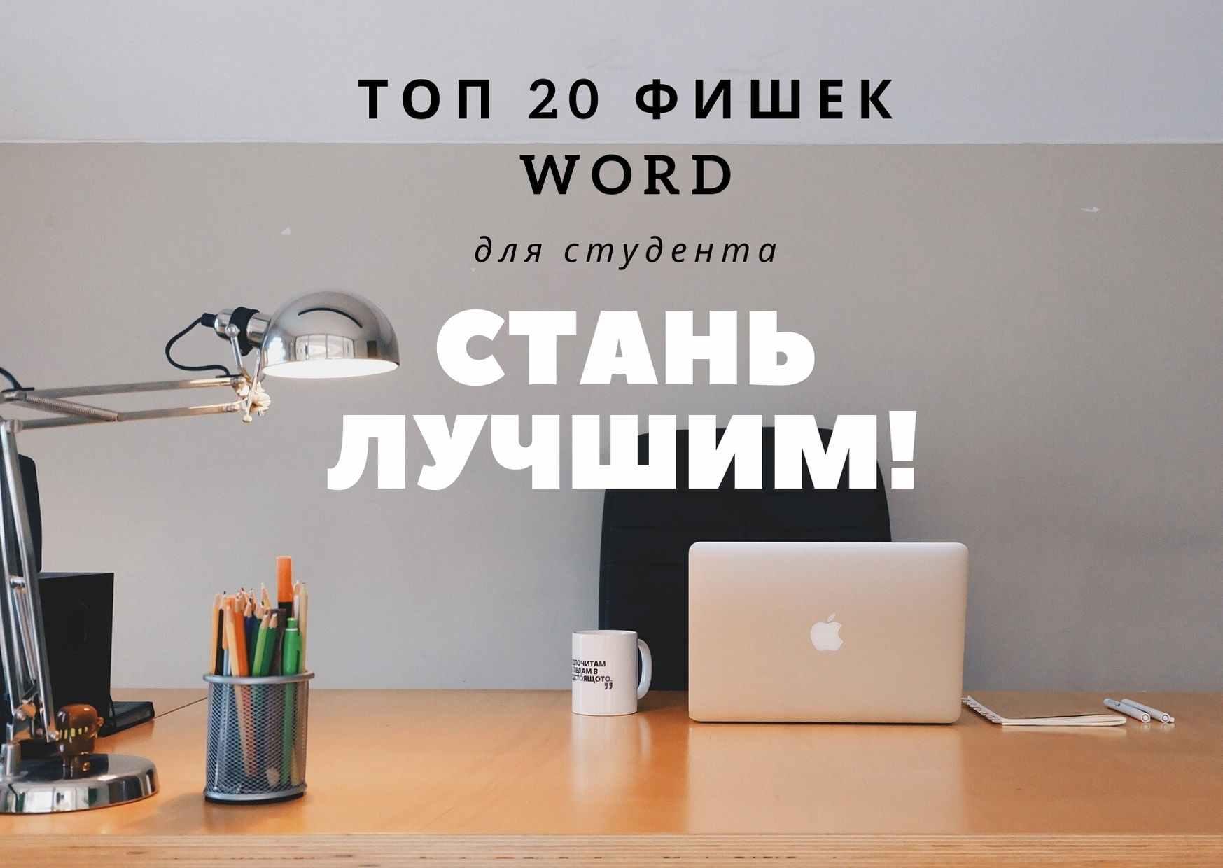 Топ 20 фишек word для студента. Стань лучшим!