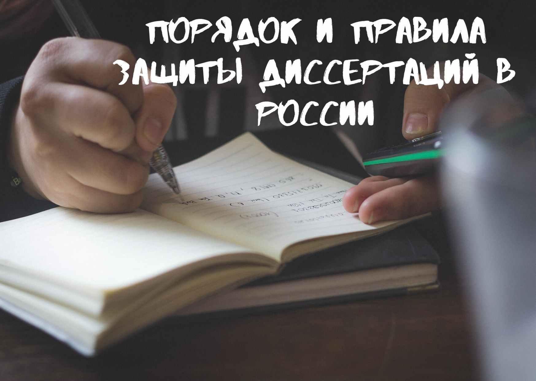 Порядок и правила защиты диссертаций в России