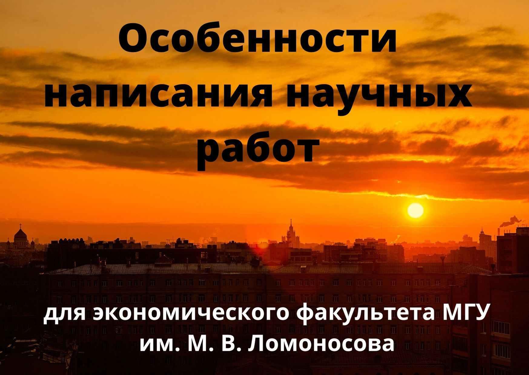 Особенности написания научных работ для экономического факультета МГУ им. М. В. Ломоносова