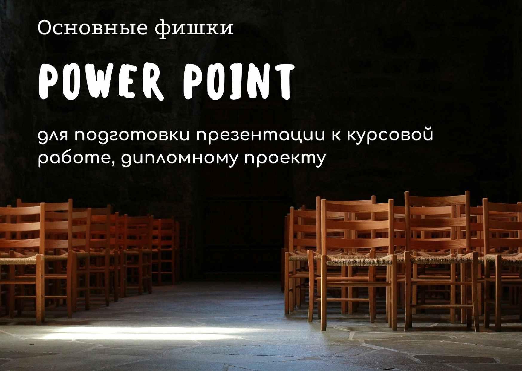 Основные фишки Power Point для подготовки презентации к курсовой работе, дипломному проекту