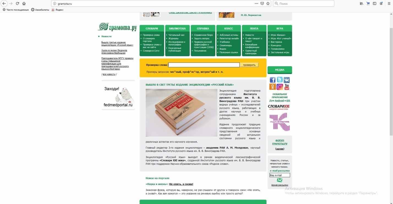 Сайт Грамота.ру