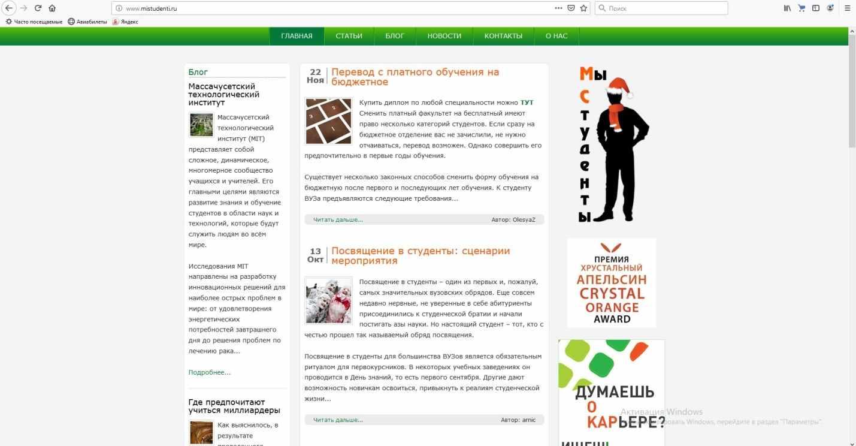 Сайт для общения студентов