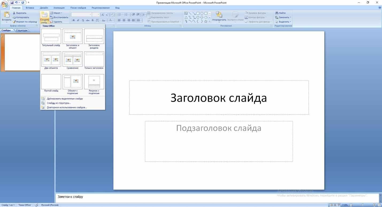 Программа для презентации