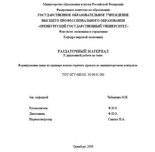 Титульный лист раздаточного материала