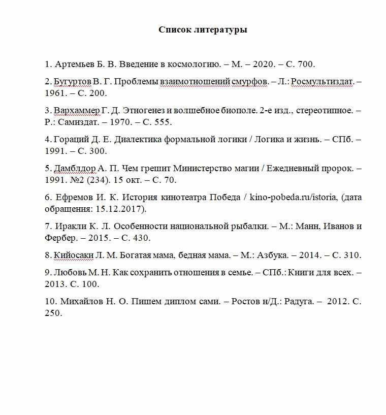 Образец списка литературы