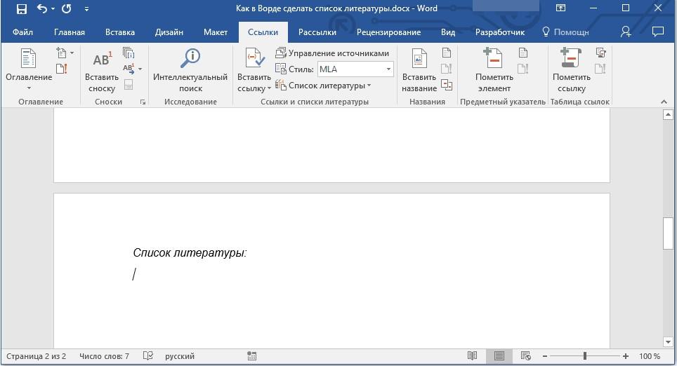 Список литературы с помощью MS Office