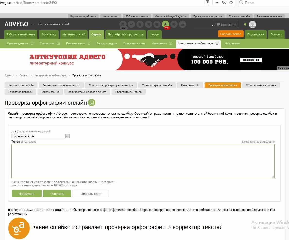 Снимок экрана сайта для проверки орфографии