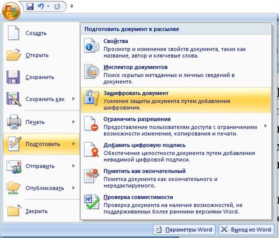 Защита документа