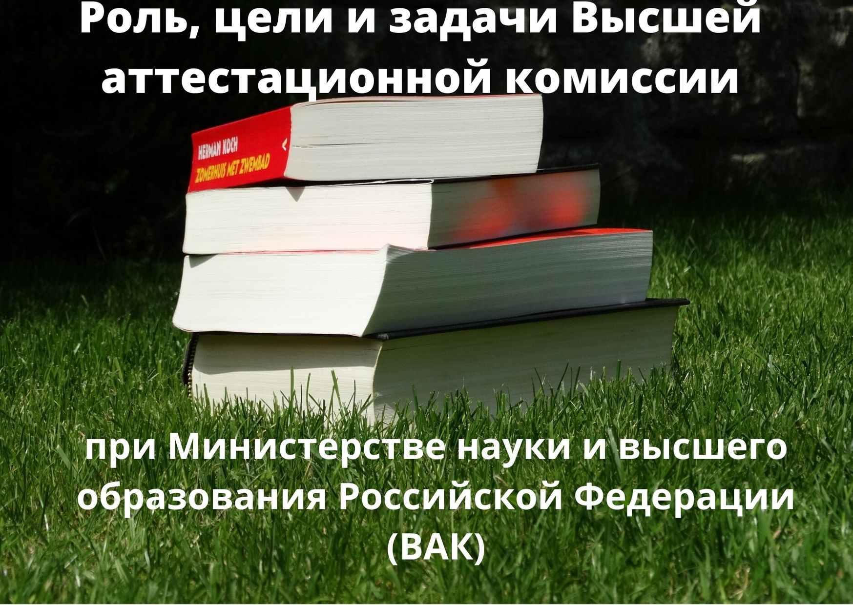 Роль, цели и задачи Высшей аттестационной комиссии при Министерстве науки и высшего образования Российской Федерации (ВАК)