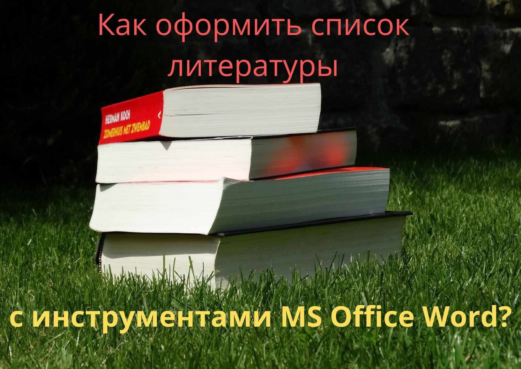 Как оформить список литературы с инструментами MS Office Word?