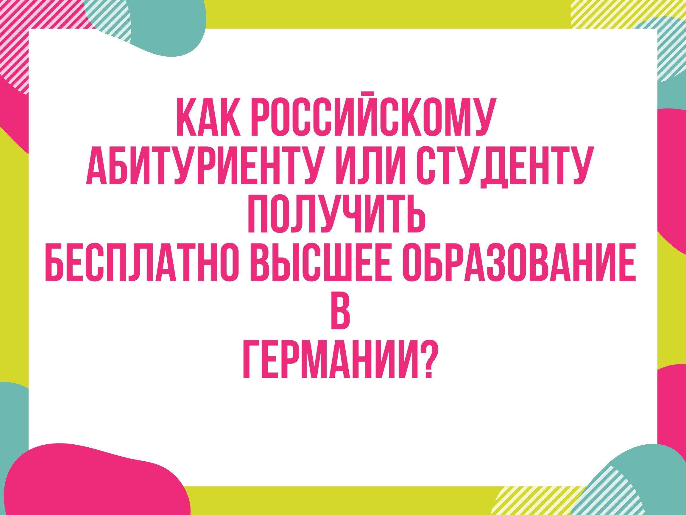 Как российскому абитуриенту или студенту получить бесплатно высшее образование в Германии?