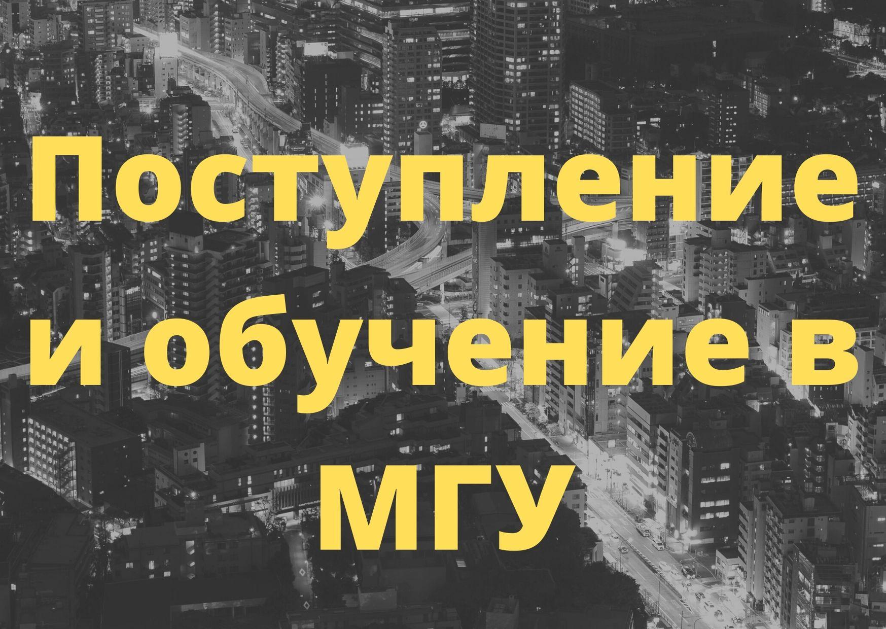 Поступление и обучение в МГУ