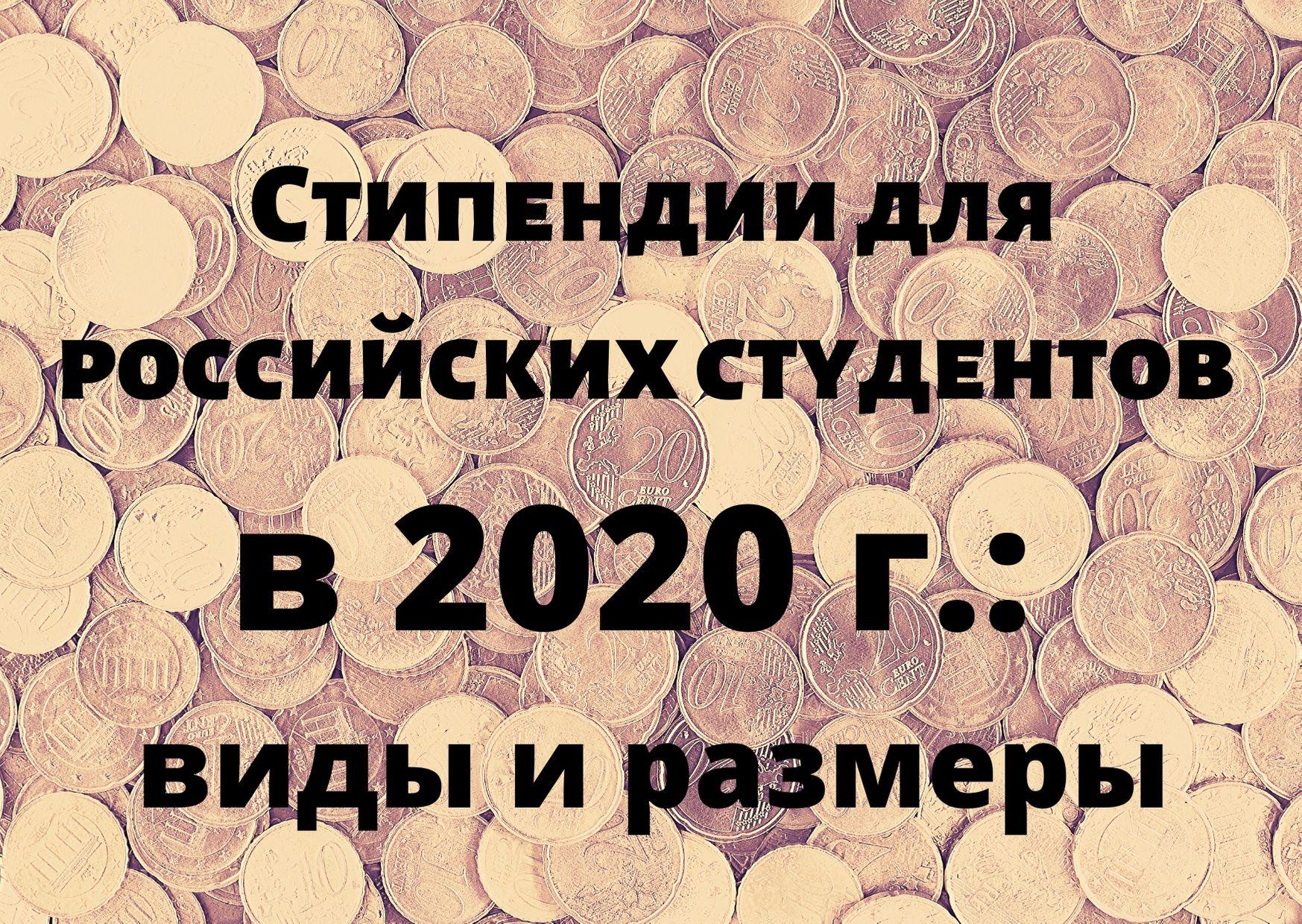 Стипендии для российских студентов в 2020 г.: виды и размеры