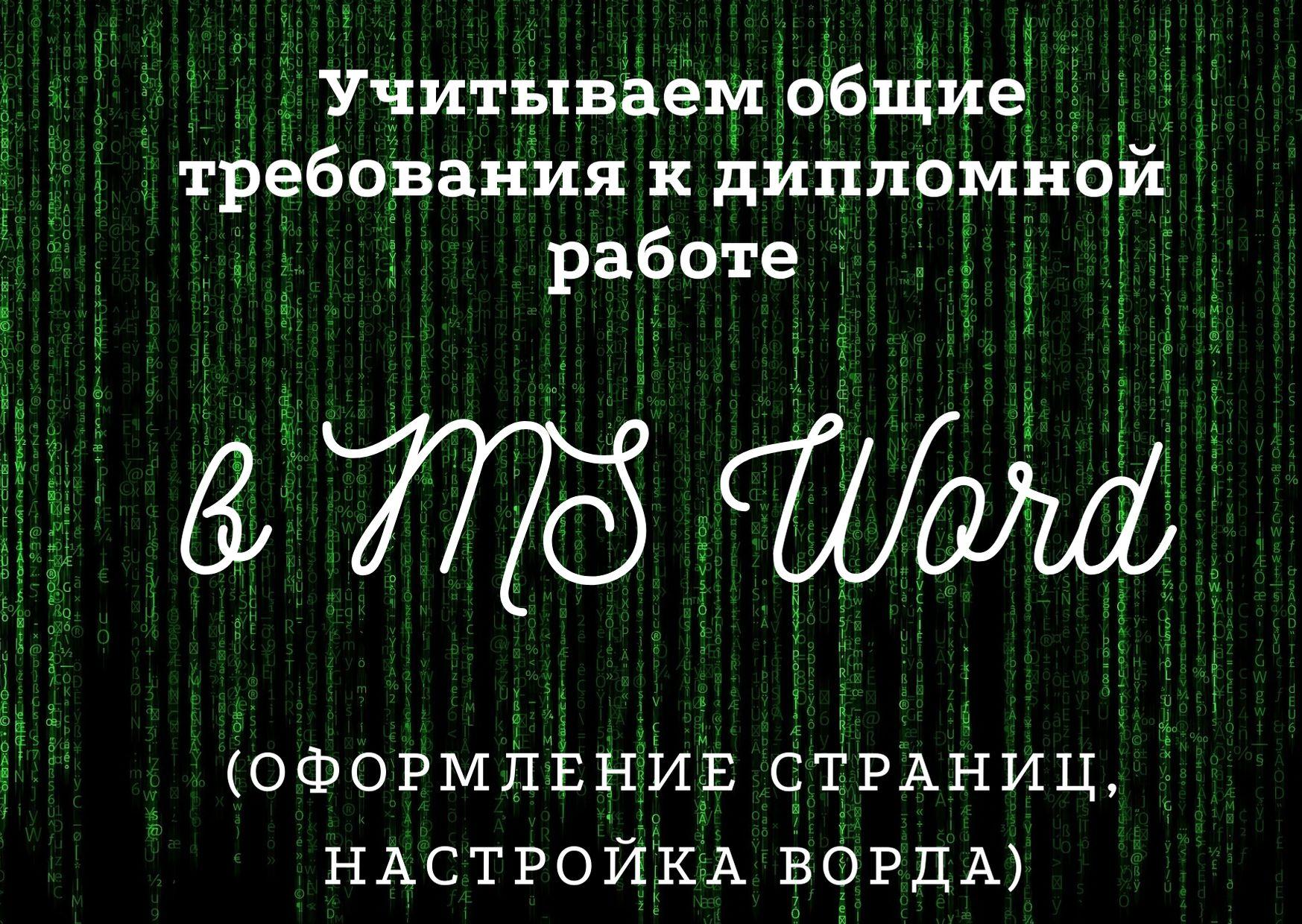 Учитываем общие требования к дипломной работе в MS Word (оформление страниц, настройка ворда)