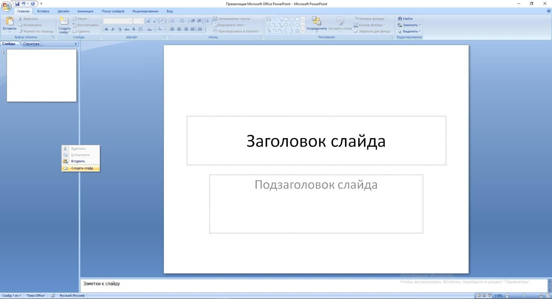 Начальный этап создания презентации