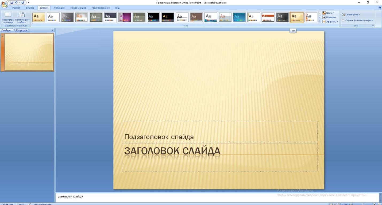 Создание дизайна слайдов
