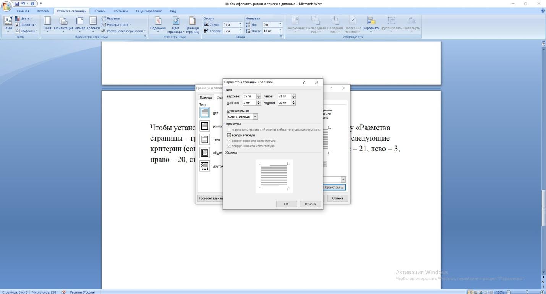 Вкладка «Разметка страницы – границы страницы – параметры»