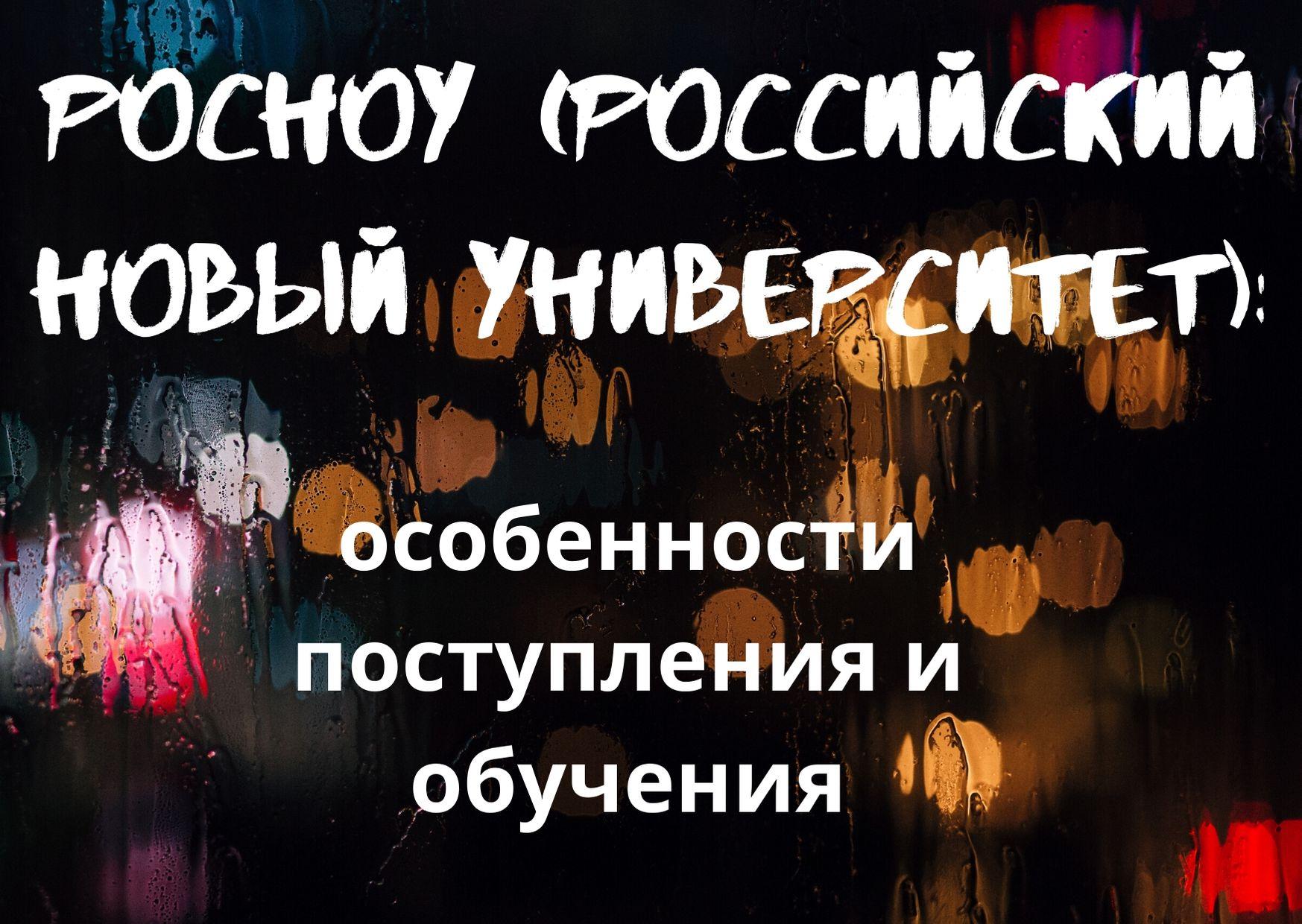 РосНОУ (Российский новый университет): особенности поступления и обучения