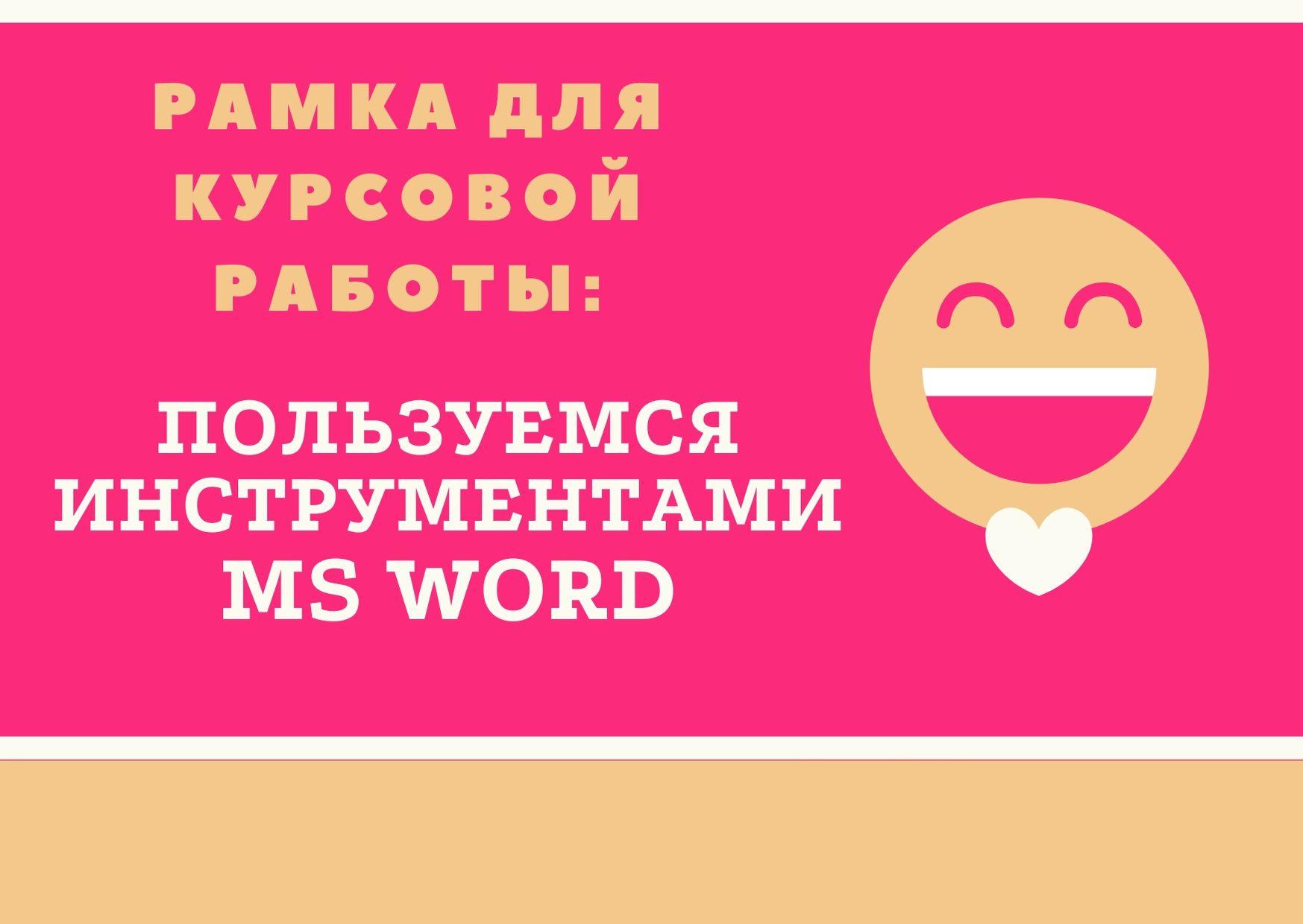 Рамка для курсовой работы: пользуемся инструментами MS Word