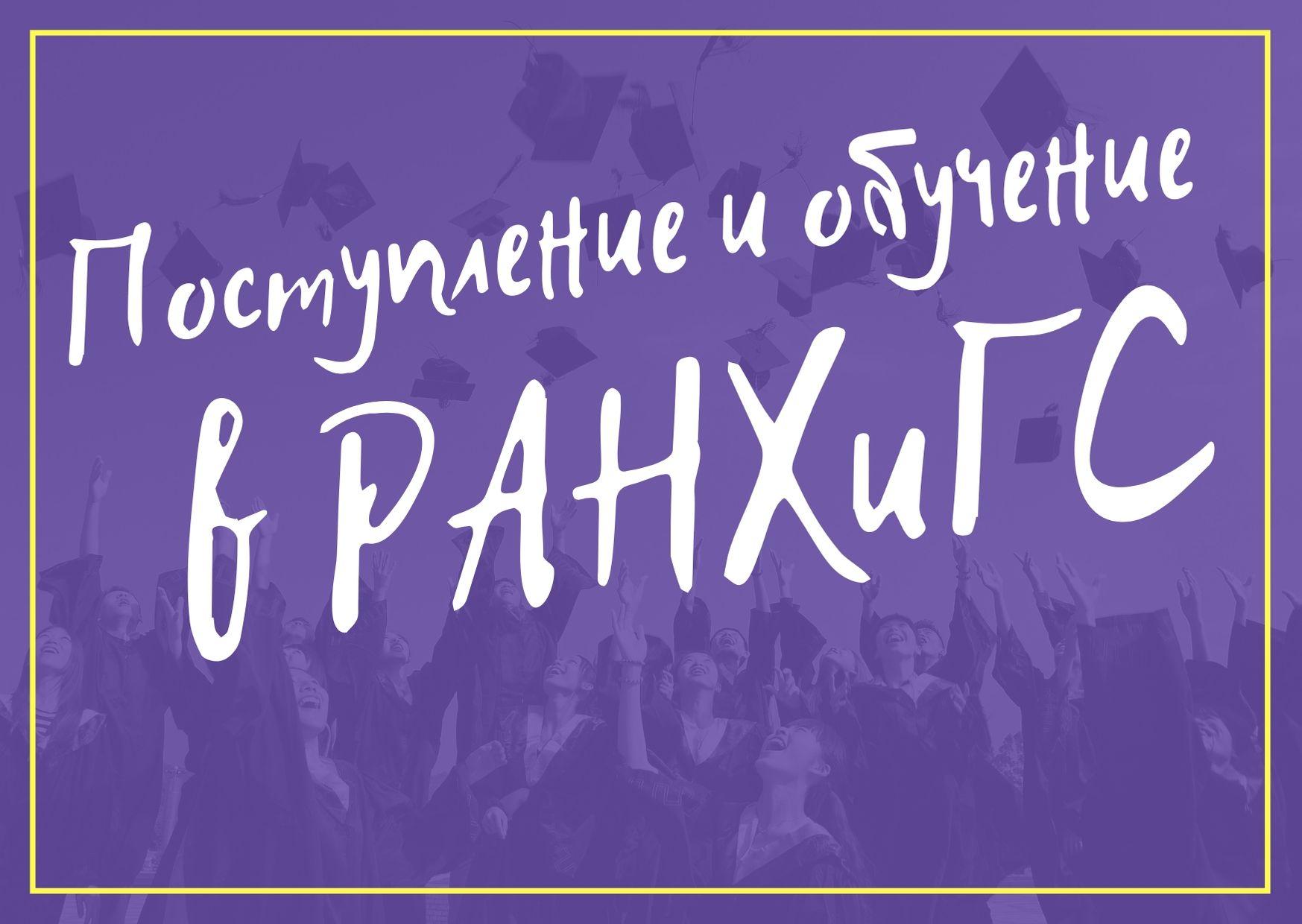 Поступление и обучение в РАНХиГС