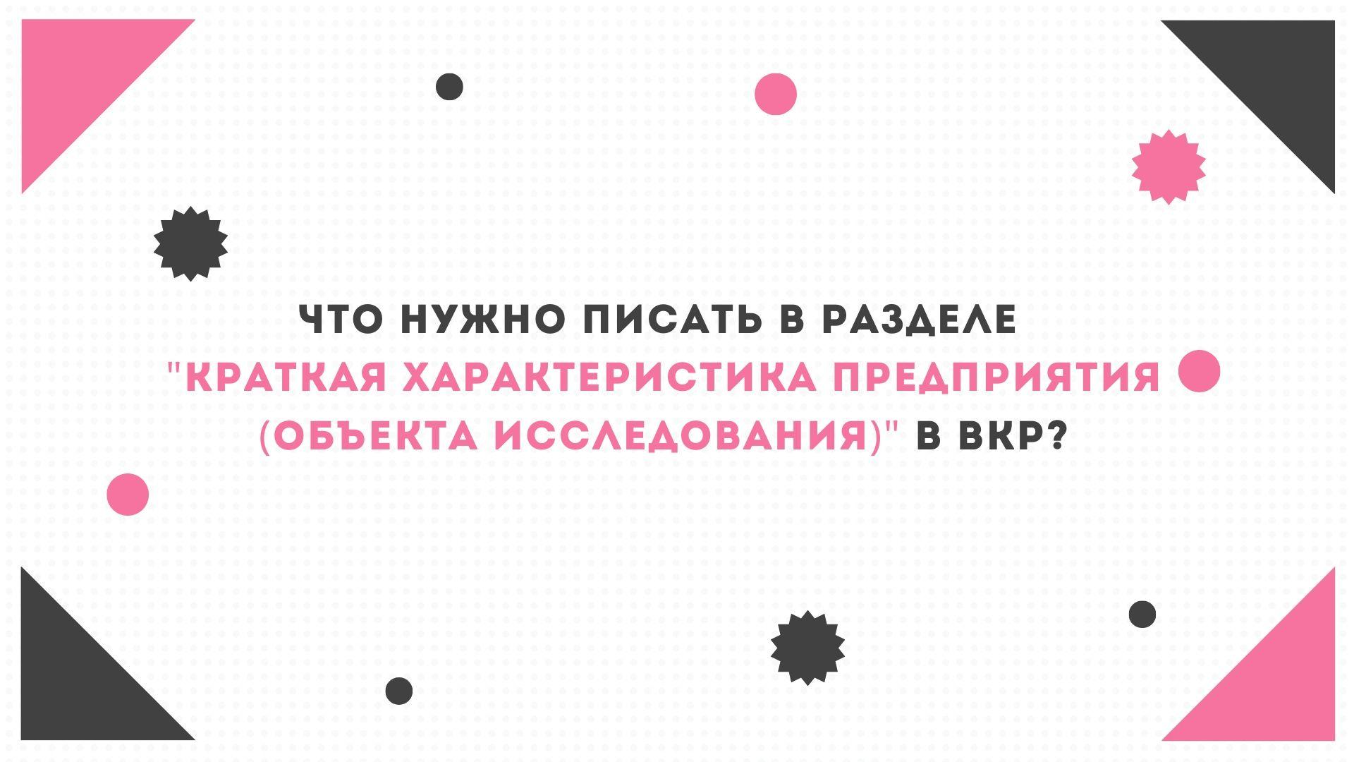 "Что нужно писать в разделе ""Краткая характеристика предприятия (объекта исследования)"" в ВКР?"