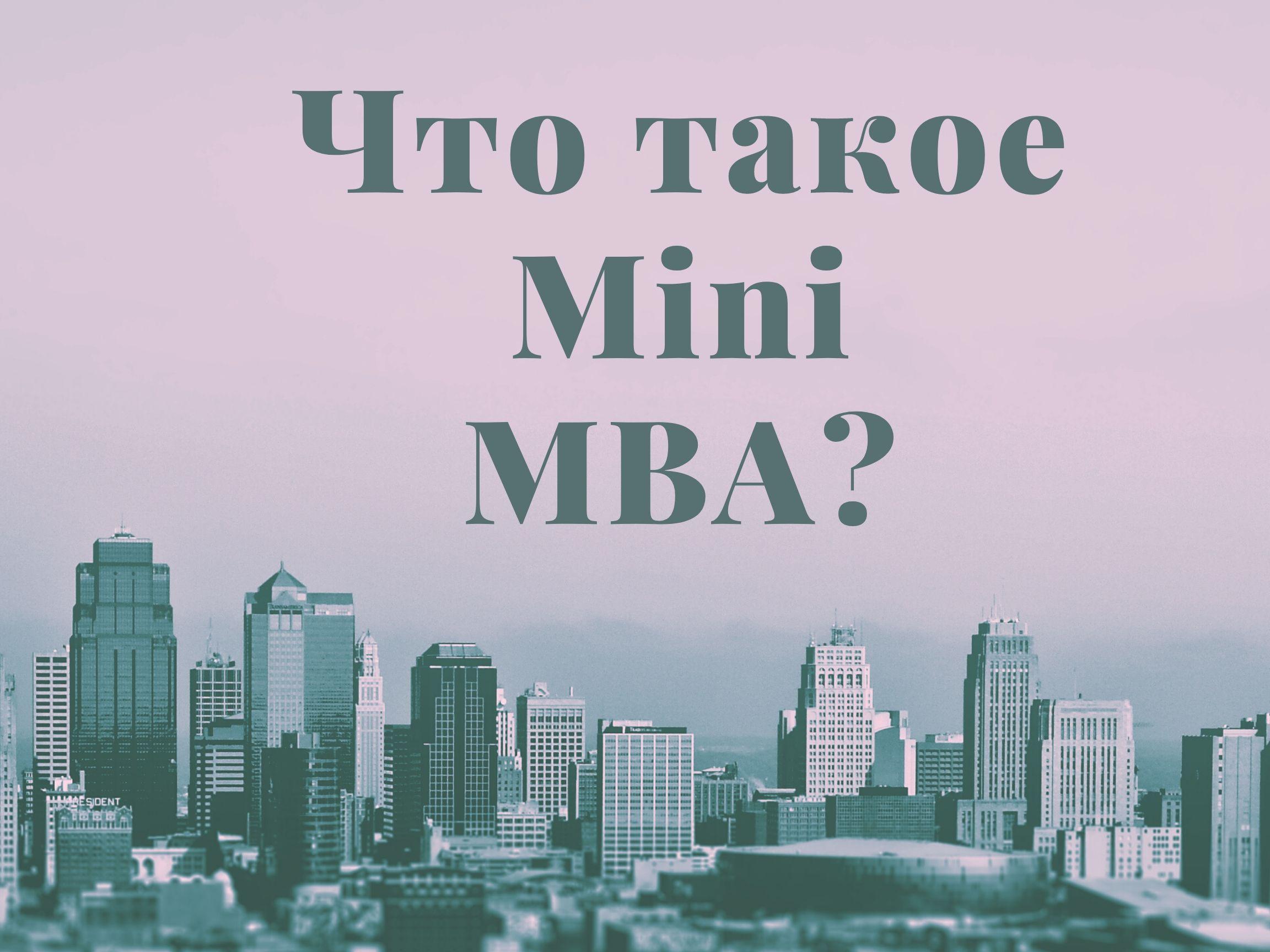 Что такое Mini MBA?
