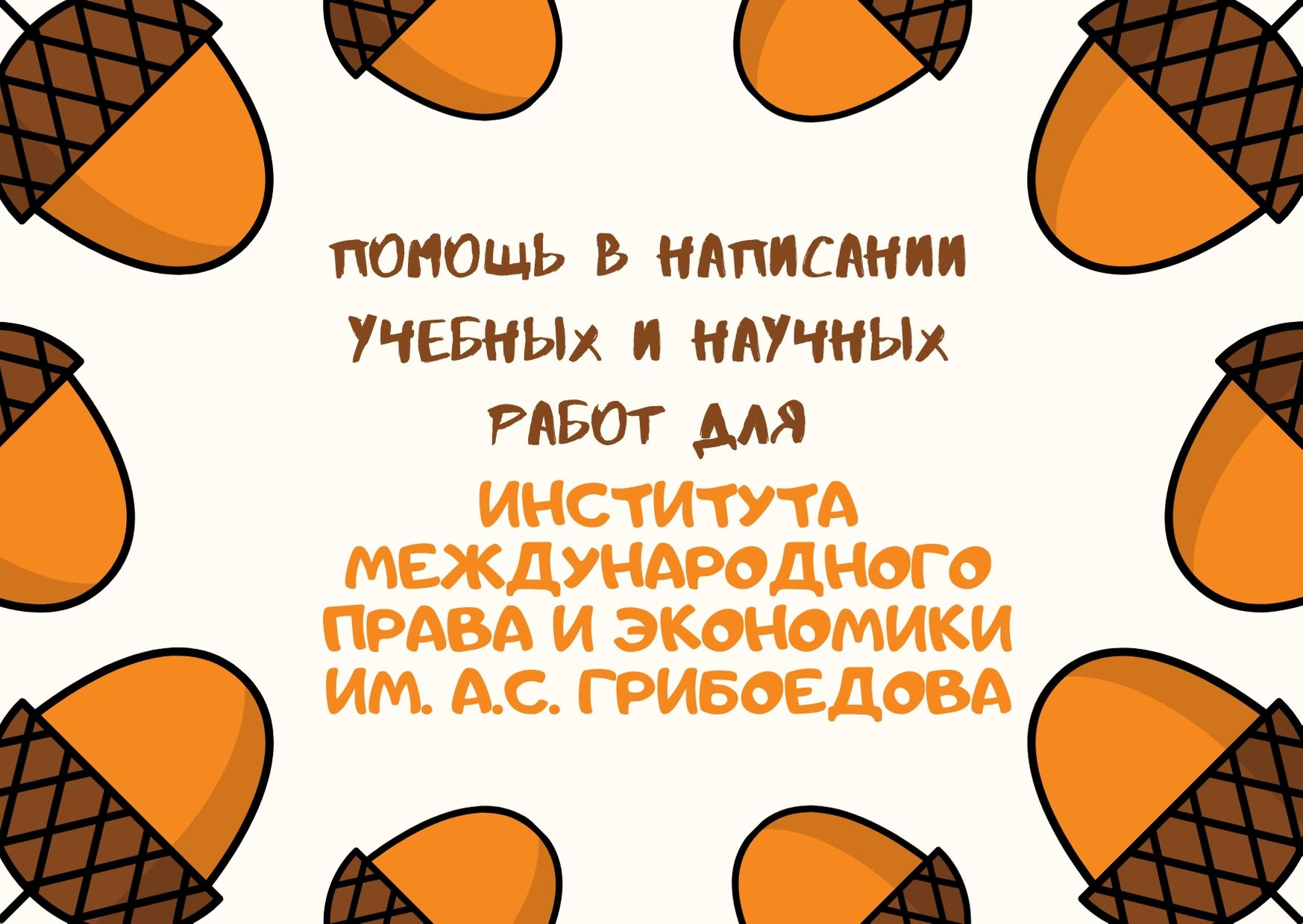 Помощь в написании учебных и научных работ для Института международного права и экономики им. А.С. Грибоедова