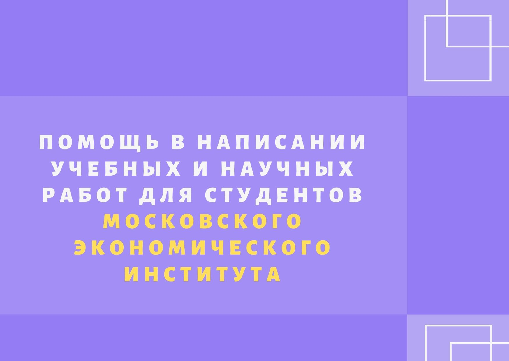 Помощь в написании учебных и научных работ для студентов Московского экономического института