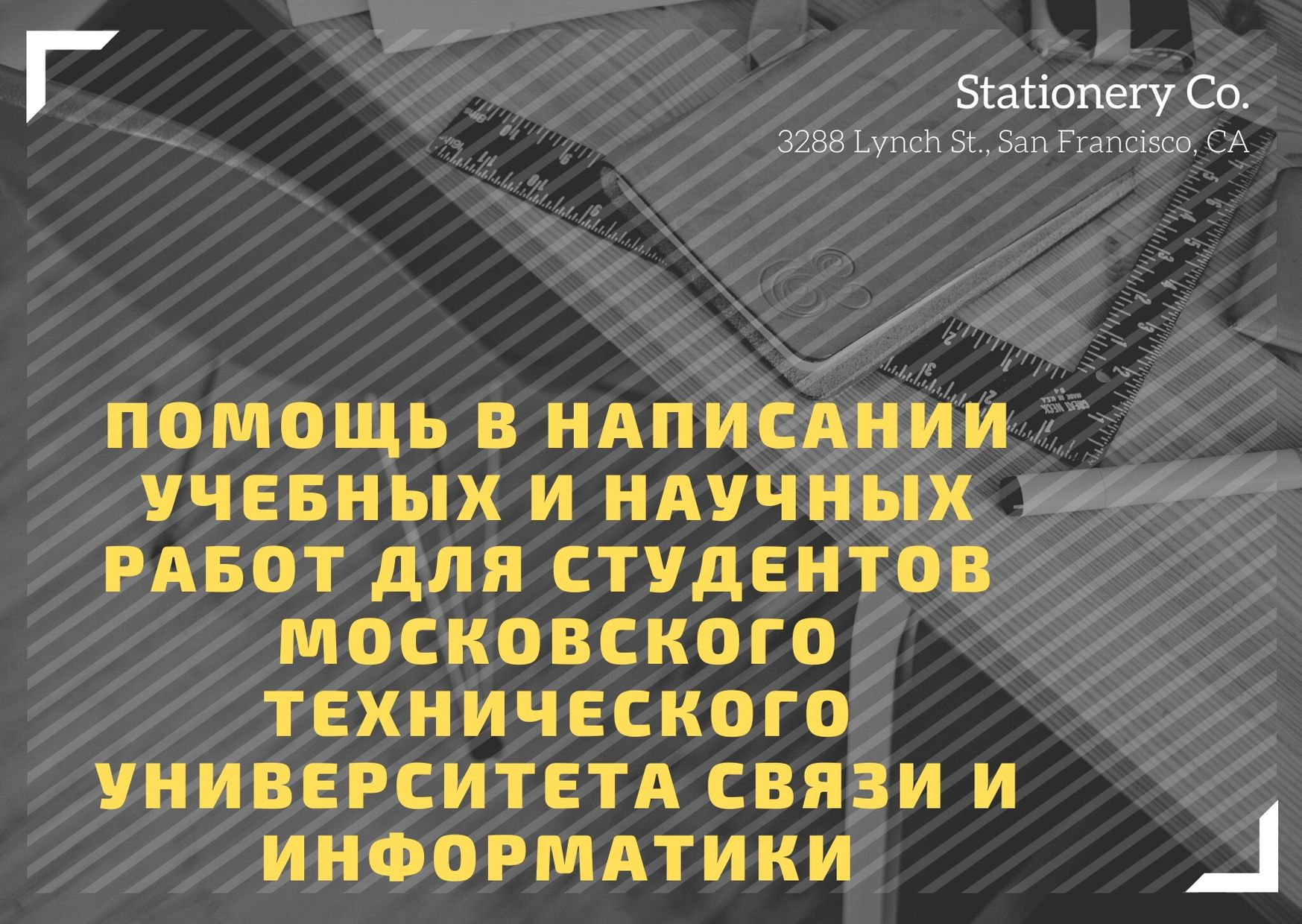 Помощь в написании учебных и научных работ для студентов Московского технического университета связи и информатики
