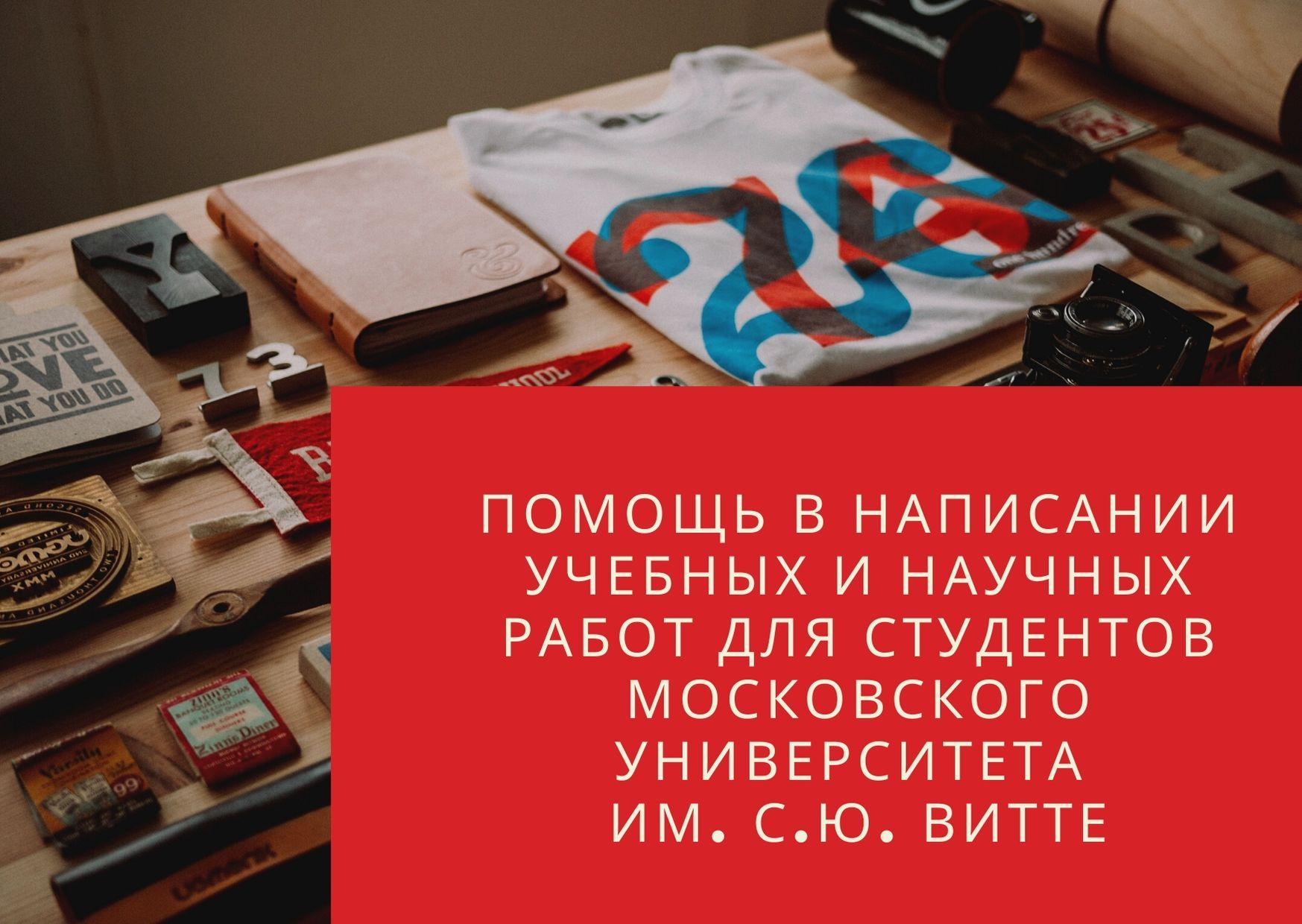 Помощь в написании учебных и научных работ для студентов Московского университета им. С.Ю. Витте