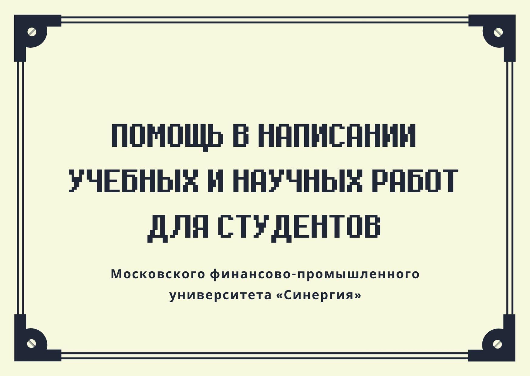 Помощь в написании учебных и научных работ для студентов Московского финансово-промышленного университета «Синергия»