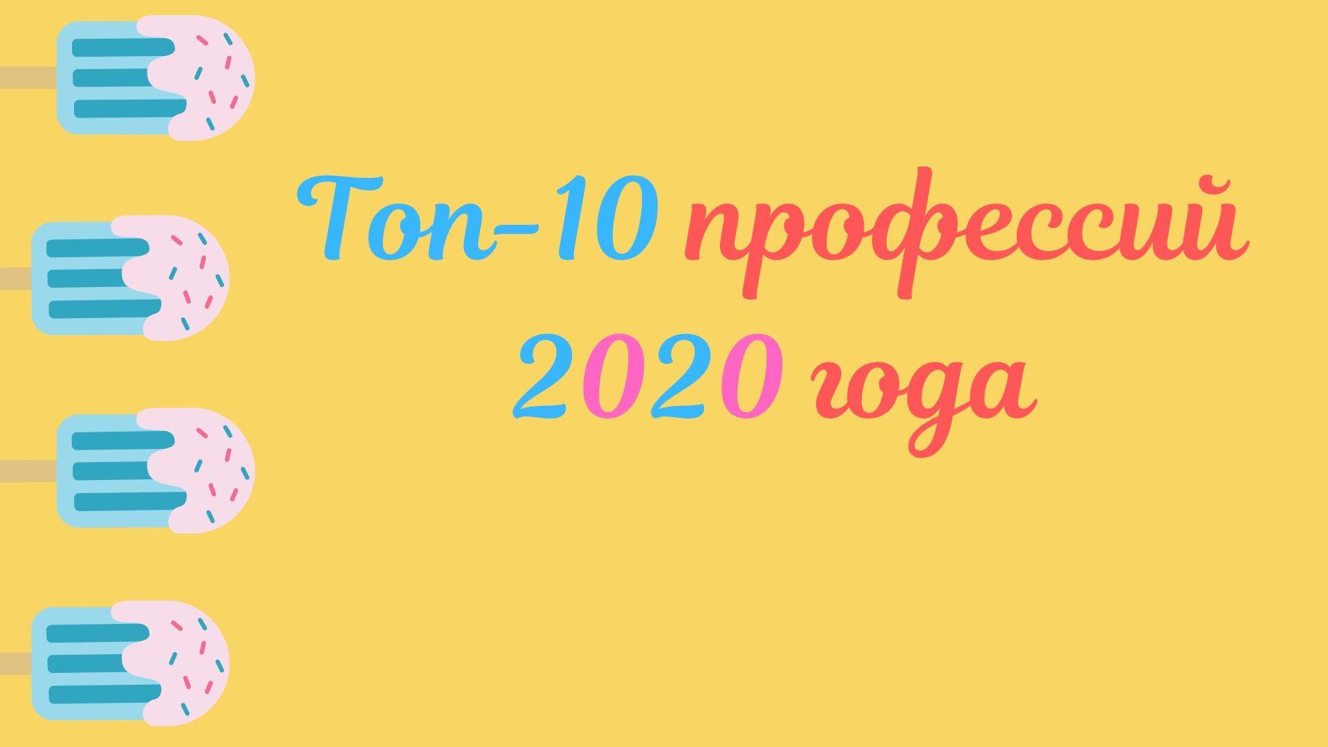 Топ-10 профессий 2020 года