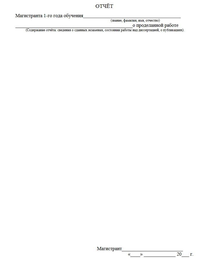 Отчет о проделанной работе магистранта