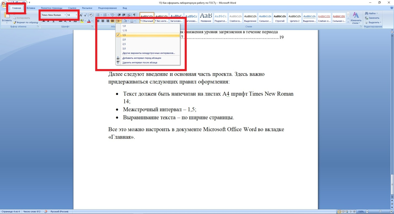 Настройка в MS Office