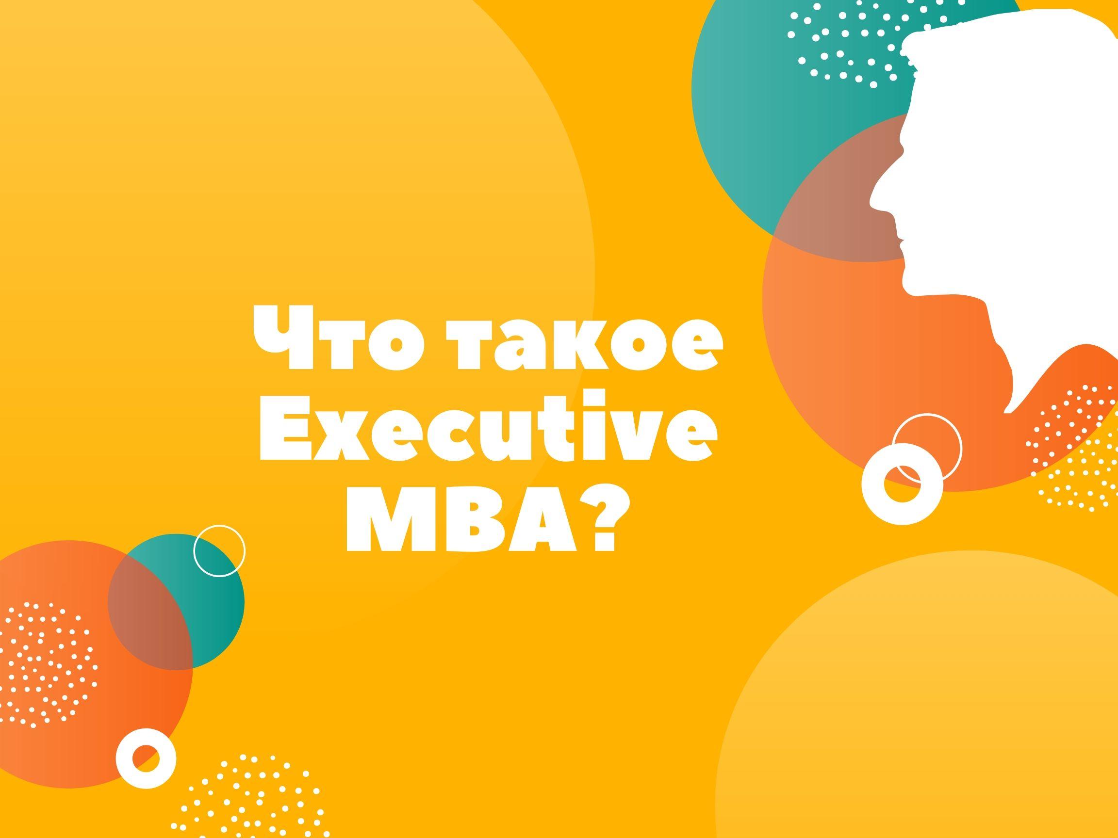 Что такое Executive МВА?