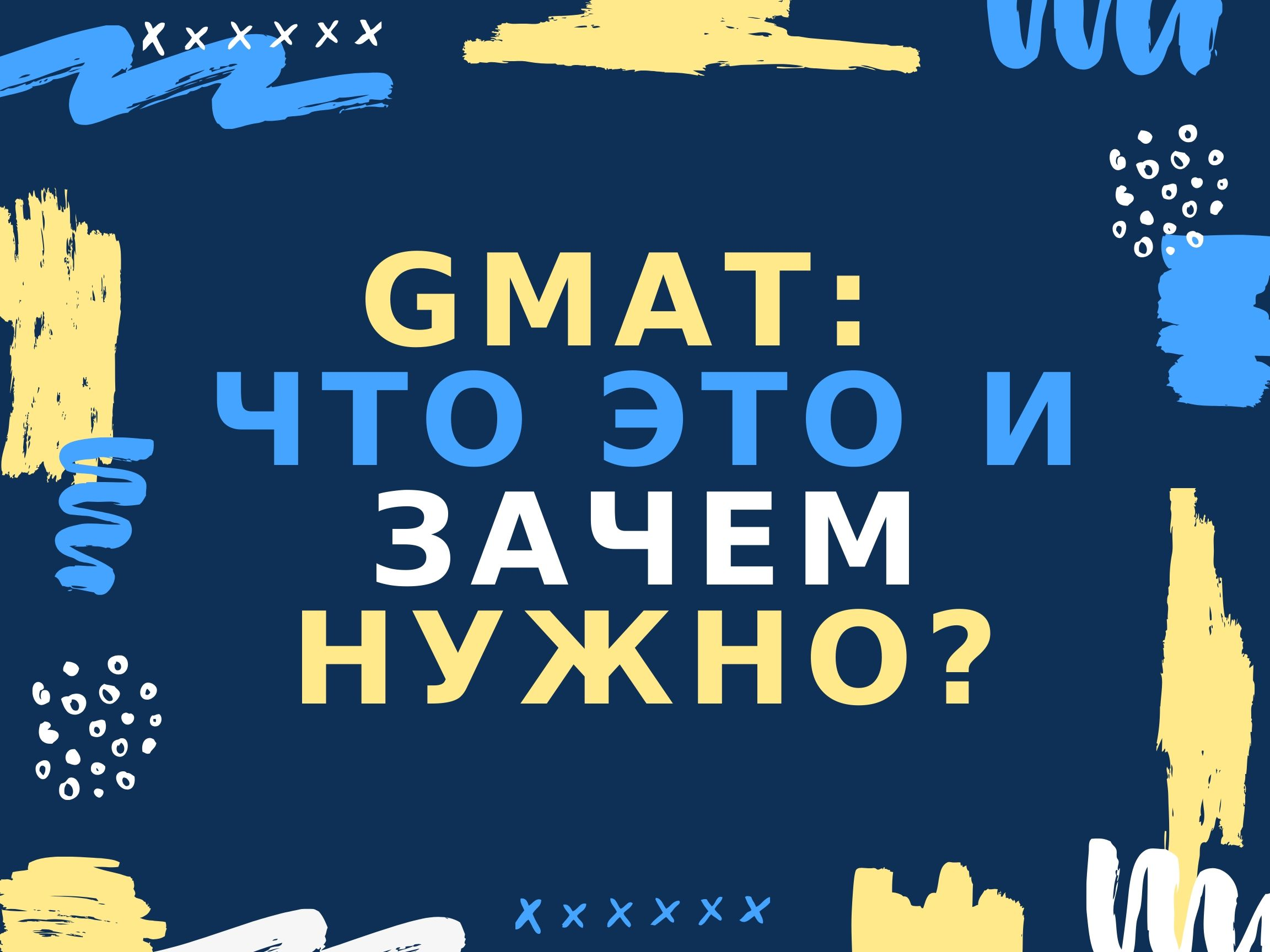 GMAT: что это и зачем нужно?