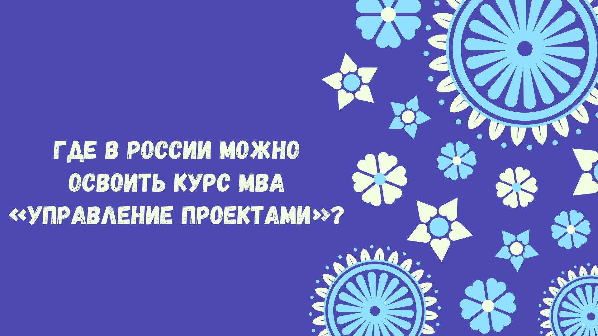 Где в России можно освоить курс МВА «Управление проектами»?