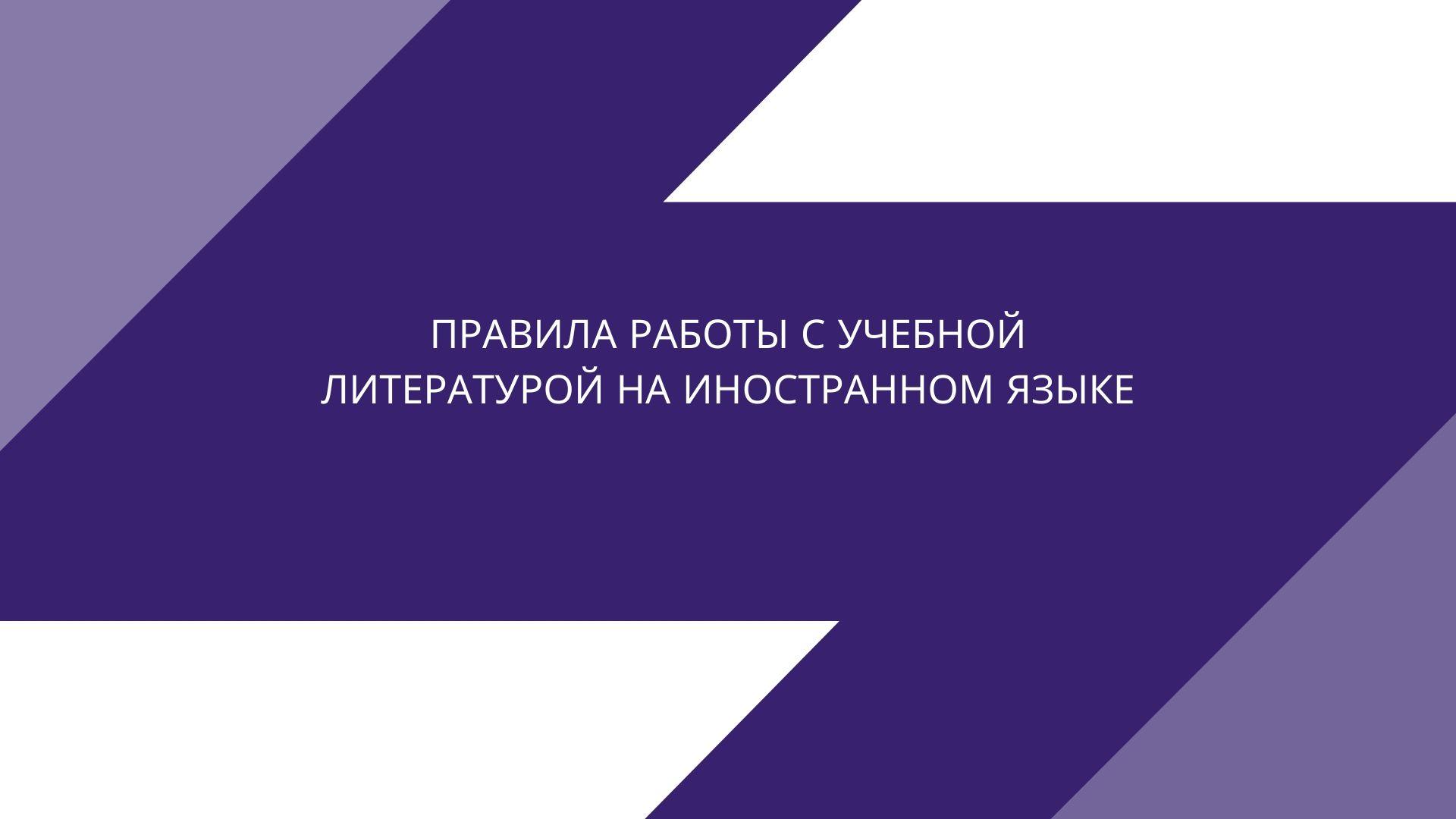 Правила работы с учебной литературой на иностранном языке