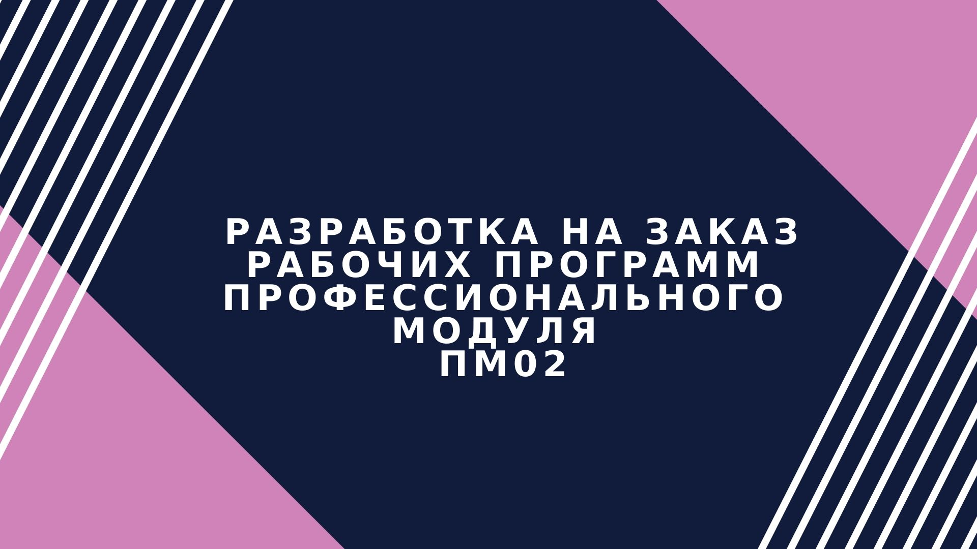 Разработка на заказ рабочих программ профессионального модуля ПМ02