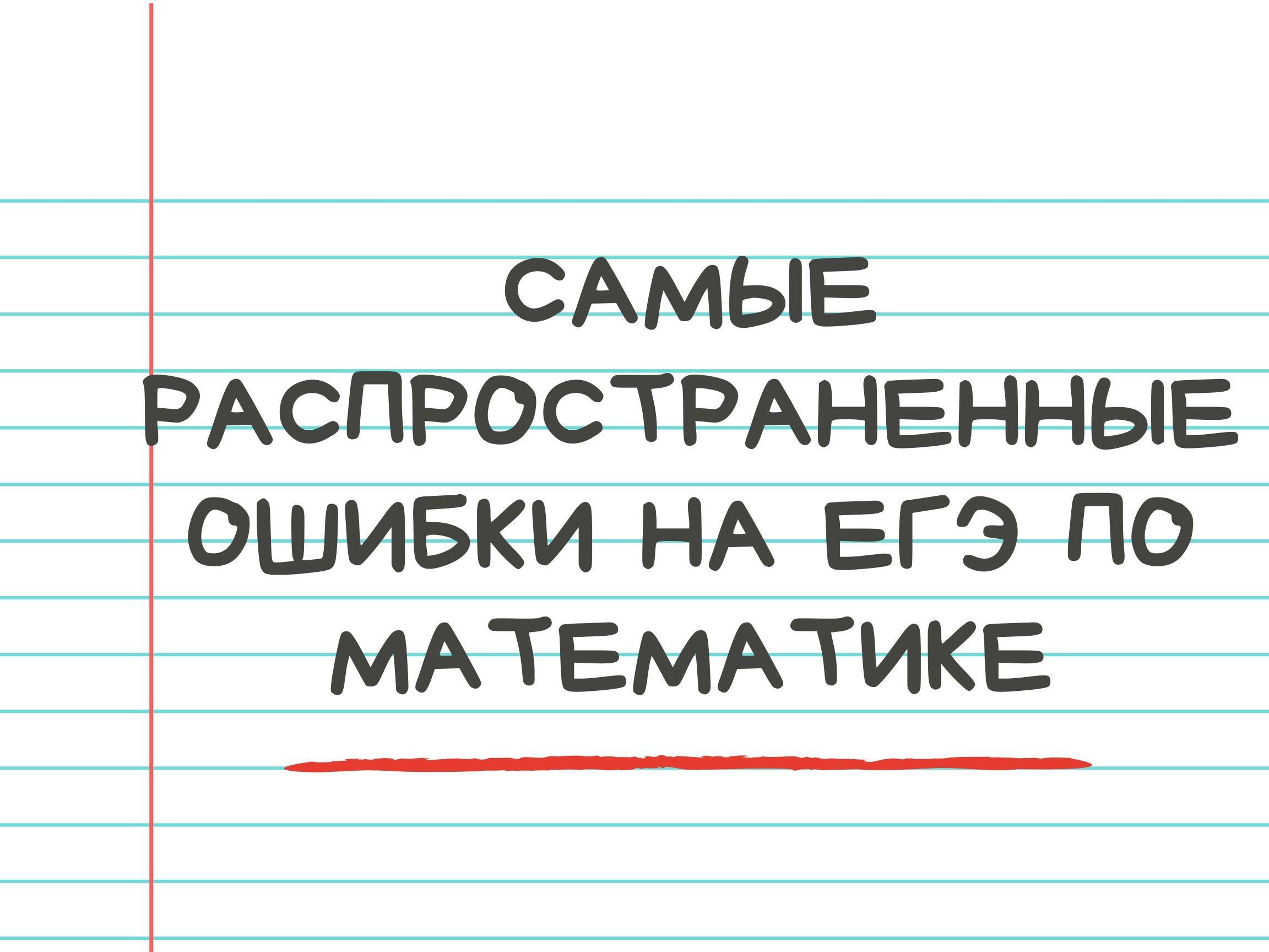 Самые распространенные ошибки на ЕГЭ по математике
