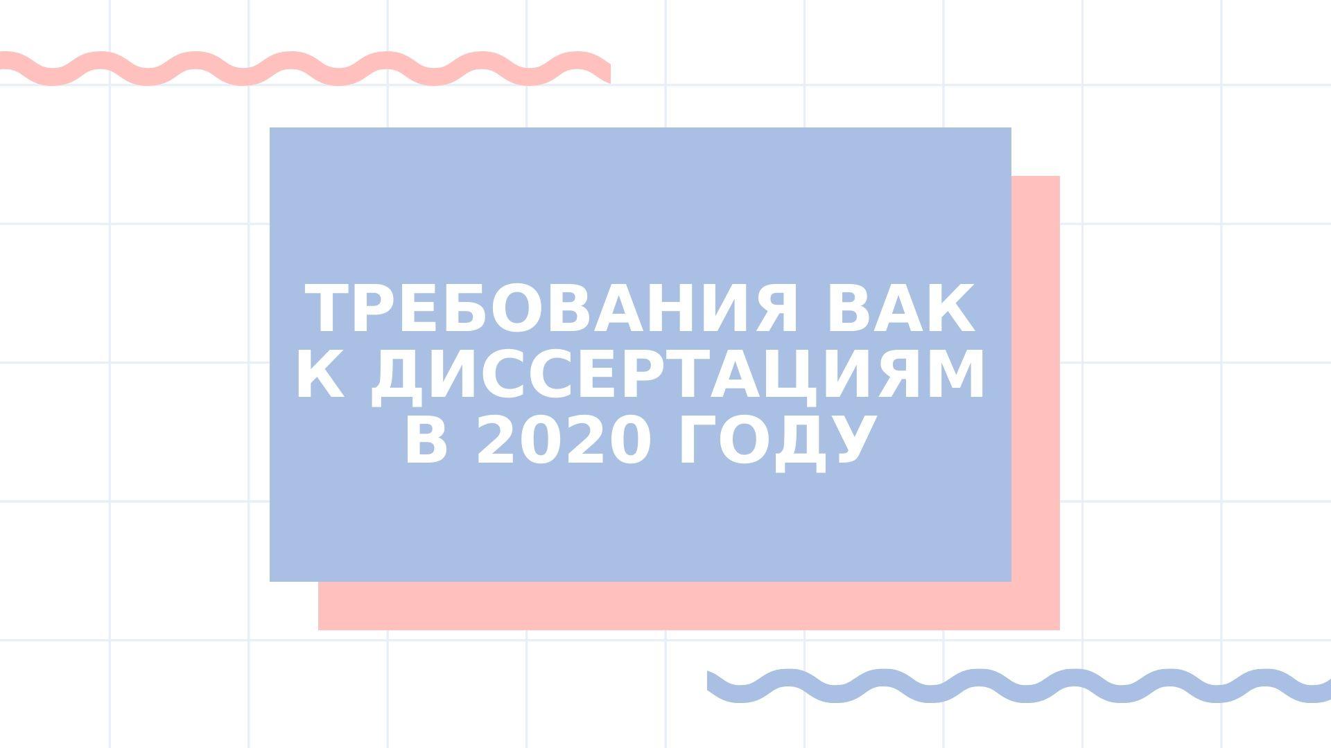 Требования ВАК к диссертациям в 2020 году