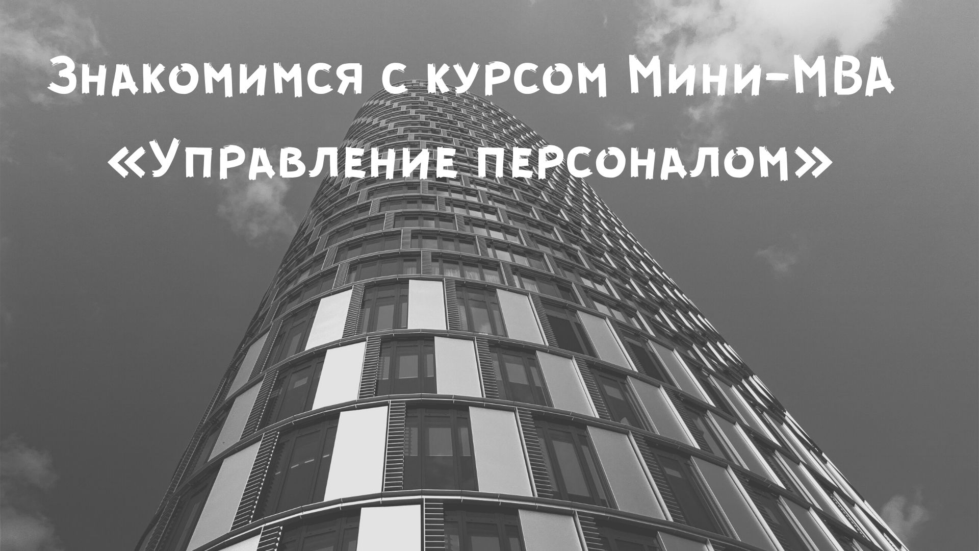 Знакомимся с курсом Мини-МВА «Управление персоналом»