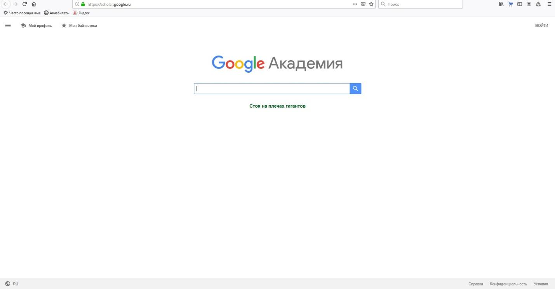 Google Scholar (Академия Гугл)