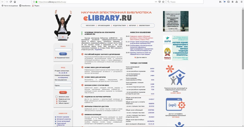 Библиотека РИНЦ