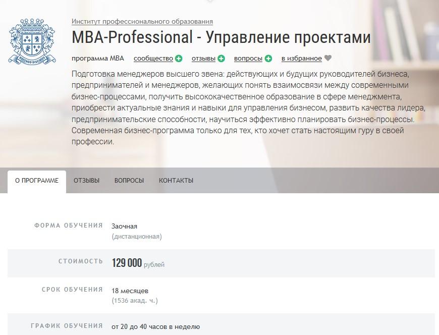 МВА-Professional «Управление проектами» при Институте профессионального образования