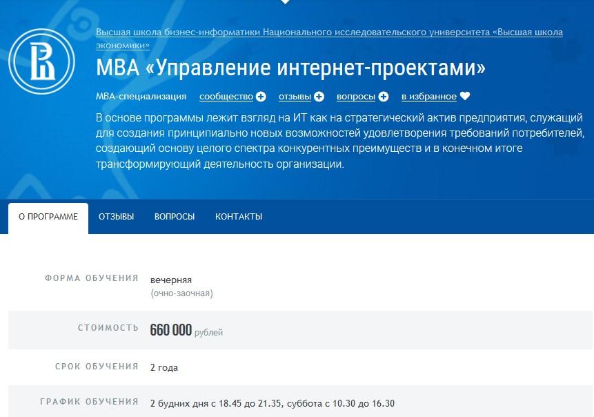 Курс МВА «Управление Интернет-проектами» при НИУ ВШЭ