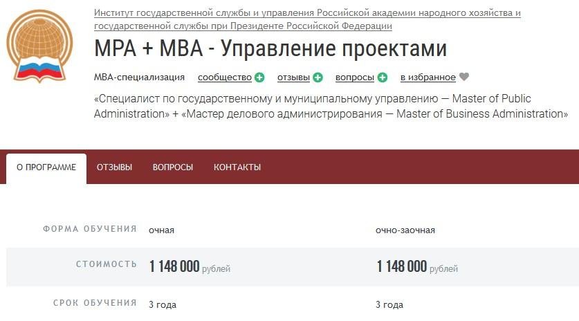 МРА и МВА «Управление проектами» при РАНХиГС